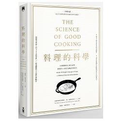 料理的科學〈精裝〉:50個圖解核心觀念說明,破解世上美味烹調秘密與技巧
