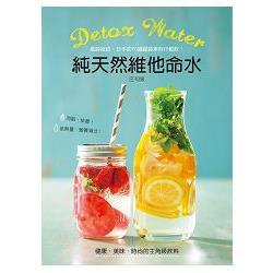 Detox water純天然維他命水:風靡紐約、日本的70道罐裝美容行動飲,消脂、排毒,營養滿分