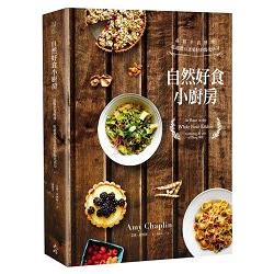 自然好食小廚房:品嘗全食料理,吃進穀豆菜果籽的陽光活力