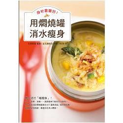 身材薑薑好!用燜燒罐消水瘦身:80 °C薑食法讓身體立刻溫熱,達到祛寒和減肥效果!