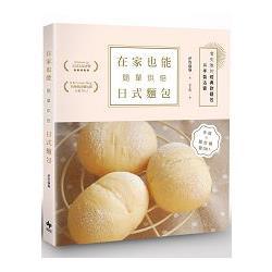 在家也能簡單烘焙日式麵包