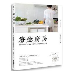 療癒廚房我家的舒適食、常備菜、料理的基本與廚房裡的大小事
