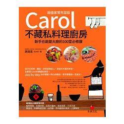 Carol不藏私料理廚房(超值家常年菜版):新手也能變大廚的100堂必修課
