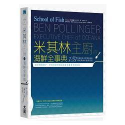 米其林主廚的海鮮全事典:從選材到上菜零失誤的151道經典魚料理保證班