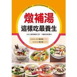 燉補湯這樣吃最養生:10大人氣燉補排行榜+12種美味高湯DIY-這樣吃最健康(6)