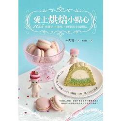 愛上烘焙小點心:105道健康X美味X簡單的幸福甜點