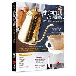 手沖咖啡的第一本書:達人私傳秘技!新手不失敗指南