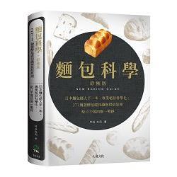 麵包科學-終極版:日本麵包師人手一本,將專業秘訣科學化,271個發酵基礎知識與烘焙原理,屹立不搖的唯一聖經
