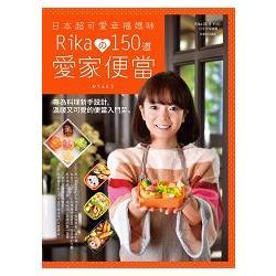 日本超可愛幸福媽咪Rikaの150道愛家便當-專為料理新手設計,溫暖又可愛的便當入門菜