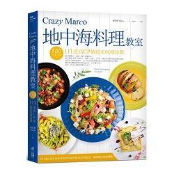 Crazy Marco地中海料理教室:500大卡以內111道高CP值超美味瘦身餐