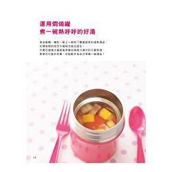 燜燒罐獨享餐:83種方便節能的聰明輕料理