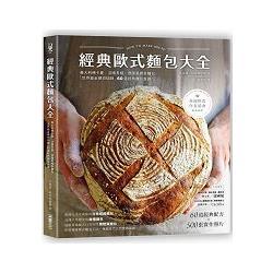 經典歐式麵包大全:義大利佛卡夏.法國長棍.德國黑裸麥麵包,「世界級金牌烘焙師」的60道經典麵包食譜