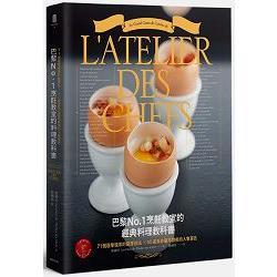 巴黎No.1烹飪教室的料理教科書:71個現學現用的廚房技法╳36道為你贏得讚美的人氣菜色
