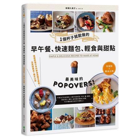 一個杯子就能做的早午餐、快速麵包、輕食與甜點:免發粉X黃金比例,最美味的POPOVERS!