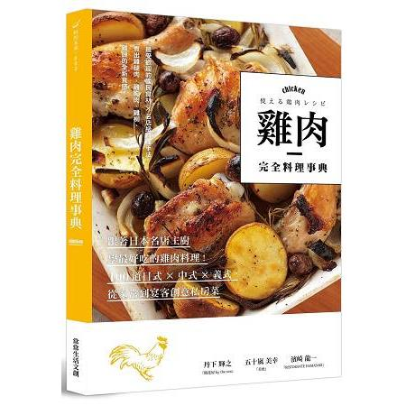 雞肉完全料理事典:跟著日本名店主廚學最好吃的雞肉料理!100道日式×中式×義式,從家常到宴客創意