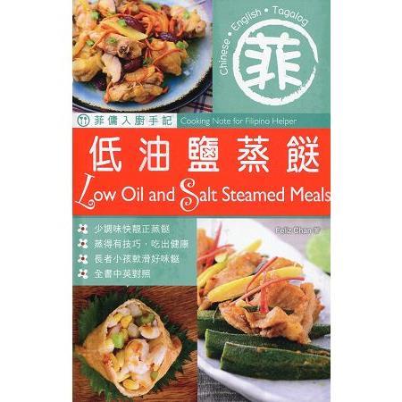 菲傭入廚手記:低油鹽蒸?