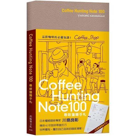 Coffee Hunting Note 100 尋啡獵癮手札:日本權威咖啡專家傳授40年咖啡尋獵技巧,世界獨有屬於自己品味的