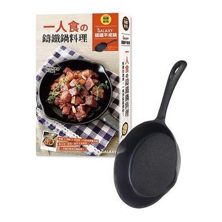 一人食鑄鐵鍋料理(附Galaxy鑄鐵平底鍋)