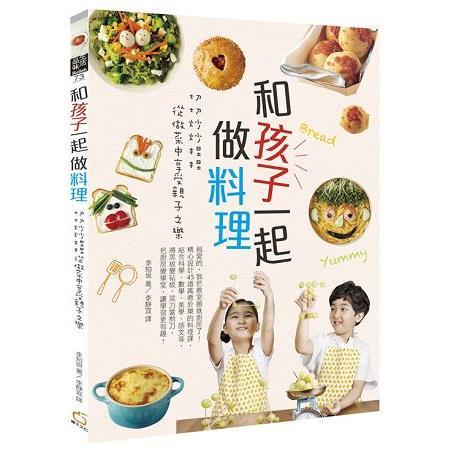 和孩子一起做料理:切切炒炒捏捏,從做菜中享受親子之樂
