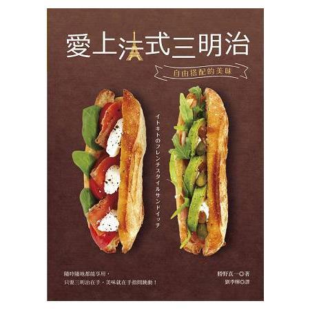 愛上法式三明治:自由搭配的美味