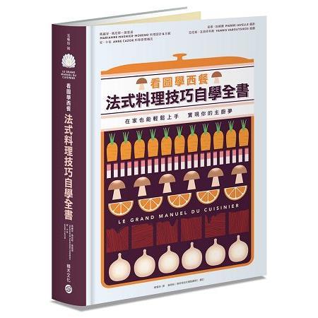 看圖學西餐 法式料理技巧自學全書