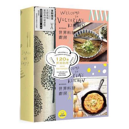維多利亞的世界料理廚房:蔬蛋x海鮮x肉品x澱粉,為親愛的你,料理120道異國幸福美味(四冊套書+和風日式棉麻餐墊x2)