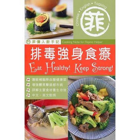 菲傭入廚手記:排毒強身食療(中英對照)