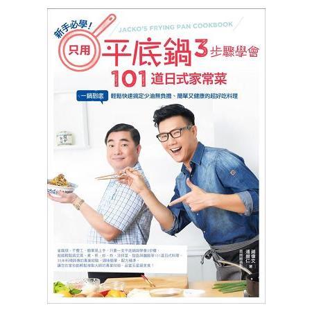 新手必學!只用平底鍋,3步驟學會101道日式家常菜:一鍋到底,輕鬆快速搞定少油無負擔、簡單又健康的超