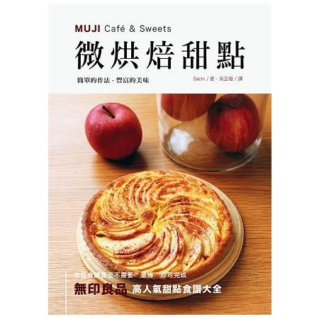 MUJI Cafe &Sweets微烘焙甜點
