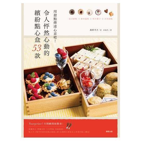 令人怦然心動的繽紛點心禮盒53款:用甜點傳達心意吧!