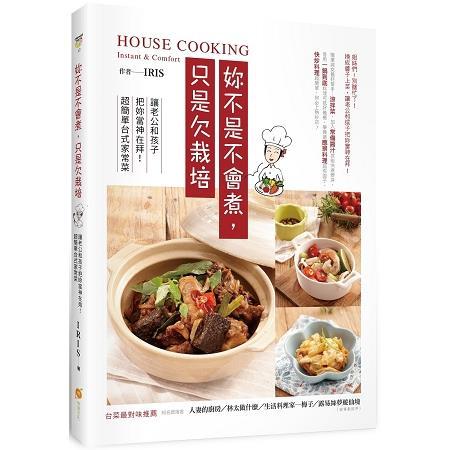 妳不是不會煮,只是欠栽培:讓老公和孩子把妳當神在拜!超簡單台式家常菜
