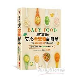 瀚克寶寶的安心「全營養副食品」:超人氣嬰幼兒副食專家的天然配方,為各月齡寶寶量身打造,150道「專業級副食品食譜」不藏私大公開!