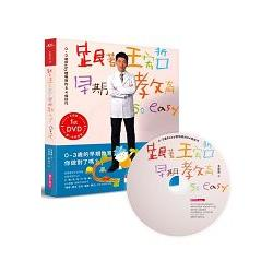 跟著王宏哲,早期教育so easy!0~3歲Baby聰明帶的84個技巧(影音書)