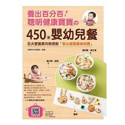 養出百分百聰明健康寶寶的450道嬰幼兒餐