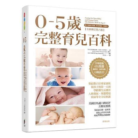 0-5歲完整育兒百科