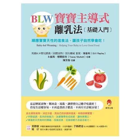 BLW寶寶主導式離乳法基礎入門:順應寶寶天性的進食法,讓孩子自然 學會吃!