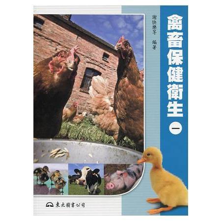 禽畜保健衛生(一)