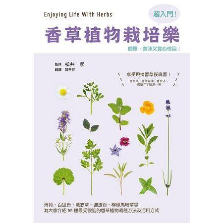 香草植物栽培樂:超入門!享受栽培之樂,簡單、美味又賞心悅目!