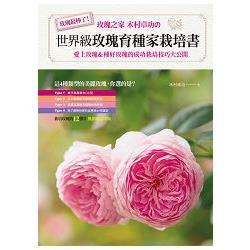 世界級玫瑰育種家栽培書