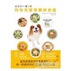 天天不一樣!狗狗完整照顧鮮食譜