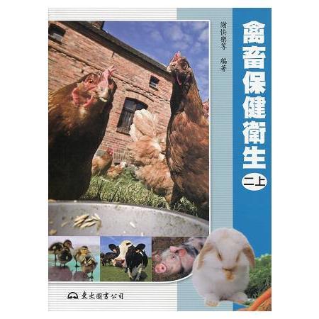 禽畜保健衛生(二上)