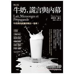 牛奶,謊言與內幕