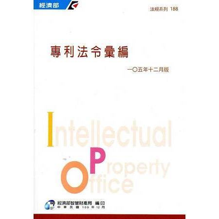 專利法令彙編-105年12月版