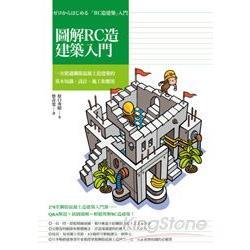 圖解RC造建築入門:一次精通鋼筋混凝土造建築的基本知識、設計、施工和應用
