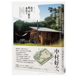 我用風、水、陽光蓋房子:好吃好睡好玩?手作自然屋,一位建築家100%自耕自食?綠能生活