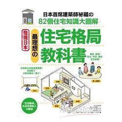 最理想的住宅格局教科書:日本首席建築師祕藏的82個住宅知識大圖解