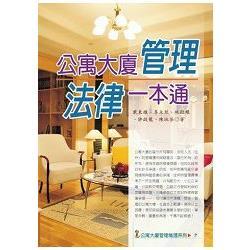 公寓大廈管理法律一本通(2016最新版)