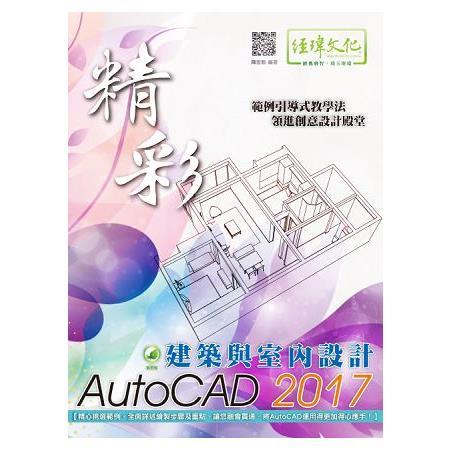 精彩 AutoCAD 2017 建築與室內設計