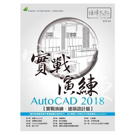 AutoCAD 2018 實戰演練 - 建築設計篇