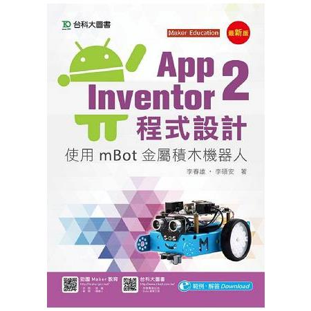 App Inventor 2程式設計-使用mBot金屬積木機器人